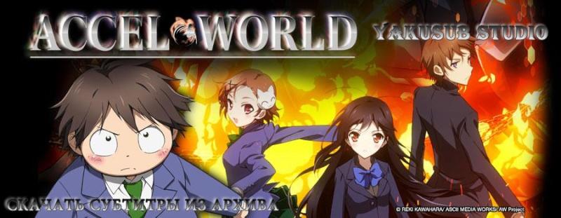 Accel World Key_ar10