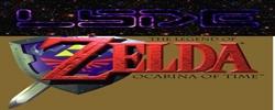 La Leyenda De Zelda: La Oclarina Del Tiempo