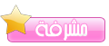 •-[ :: قسم آلترحيب :: ]-•