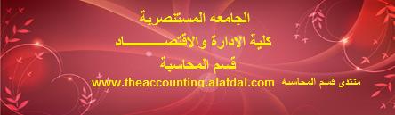 المحاسبة .الافضل. نت  theaccounting.alafdal.net