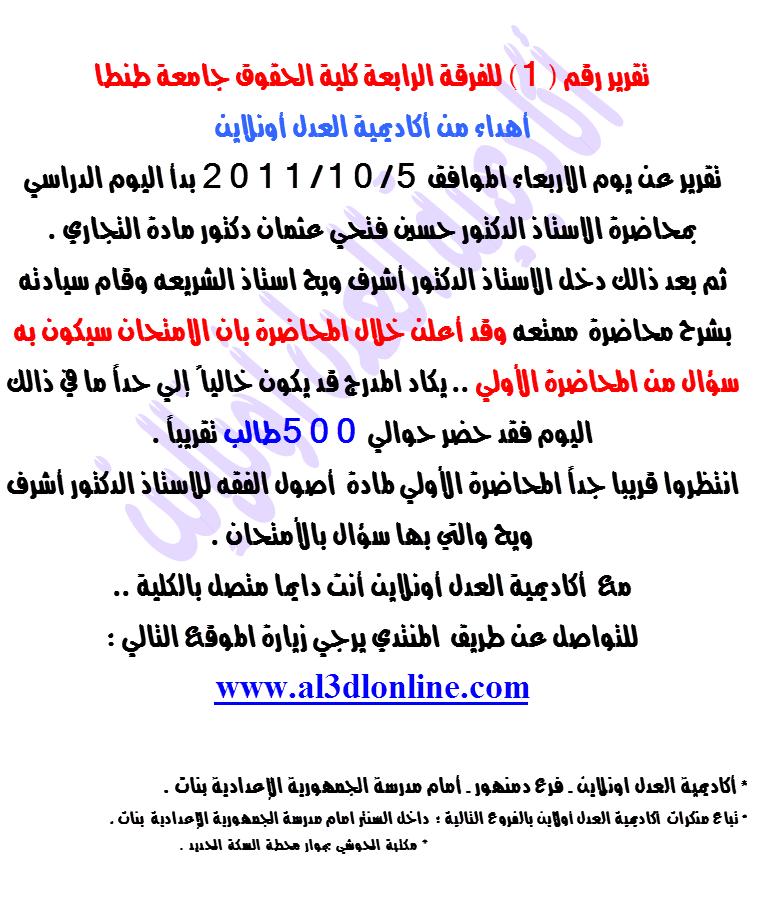 حصري للفرقة الرابعه | مادة أصول الفقة للدكتور أشرف ويح  2011-110