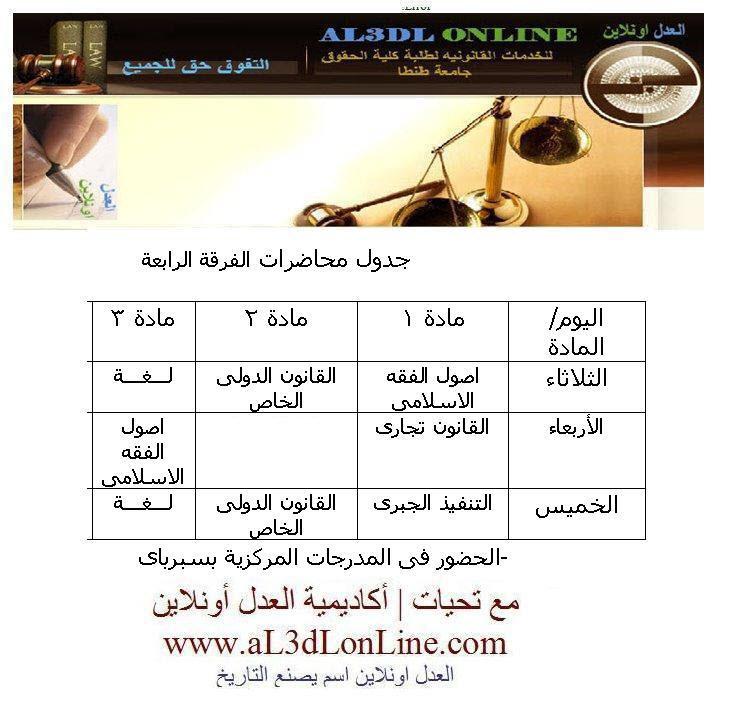 جدول محاضرات الفرقة الرابعة حقوق طنطا 2011 ترم اول  410