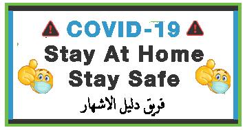 توعية : فايروس كورونا covid-19 Ssshfm10