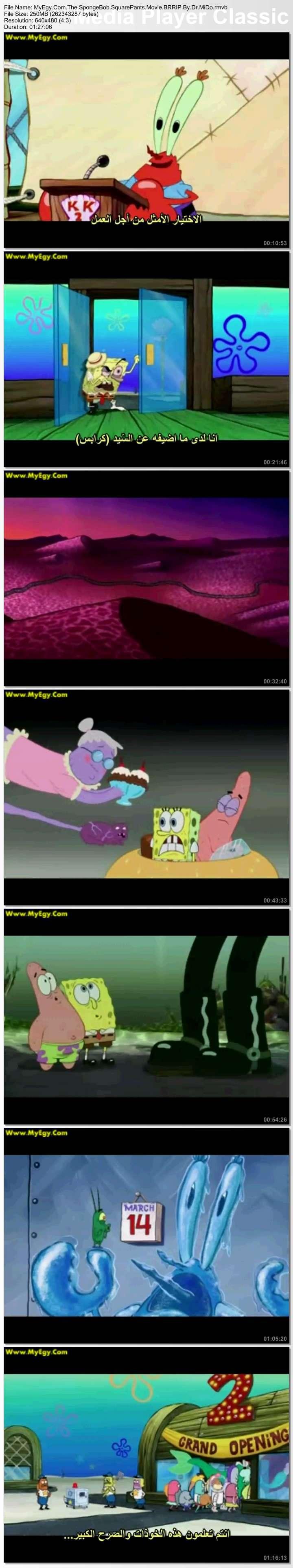 SpongeBob SquarePants D83a0b10
