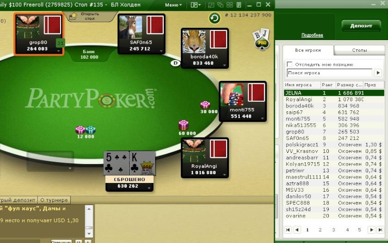 Скрины от покера 12311