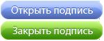 Сворачивание подписи [BB3] [IPB] Sdfsd13