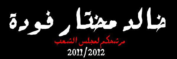 خالد مختار فودة