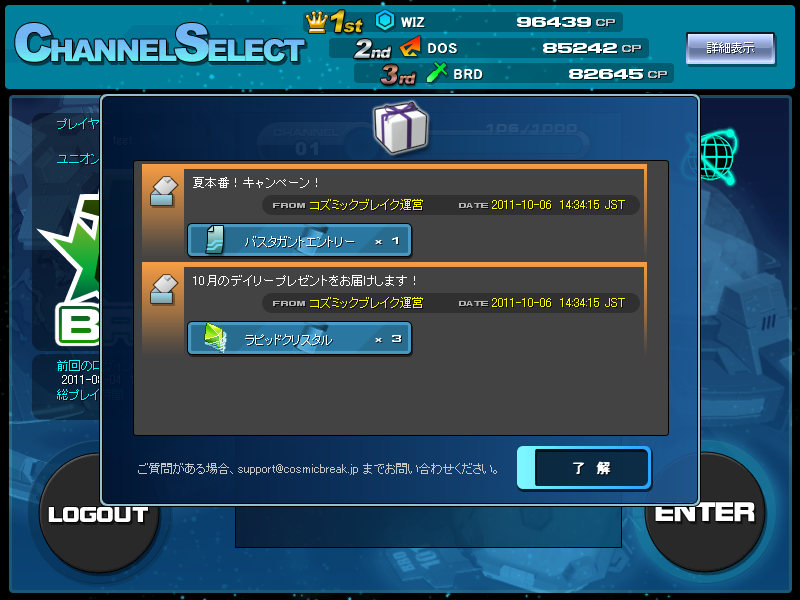 CB-JP 10-06-2011 Updates - Buster Gatling in Shop for 30RT and New Cubes? Screen25