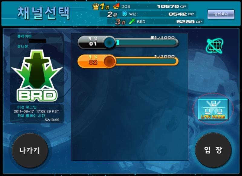 Cosmicbreak KR Registration Guide Screen26