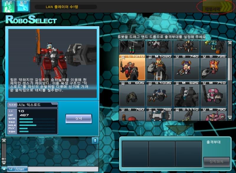 Cosmicbreak KR Registration Guide Screen27