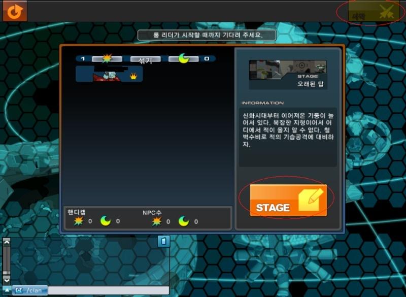 Cosmicbreak KR Registration Guide Screen28