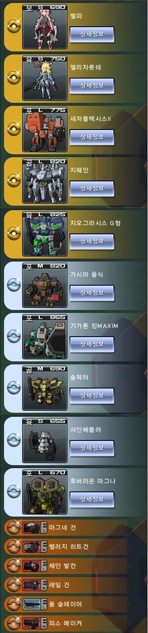 Cosmicbreak KR Registration Guide Screen29