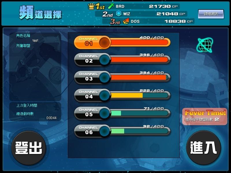 Cosmic Break Taiwan - The end of Cosmic Break EN - Page 2 Screen89