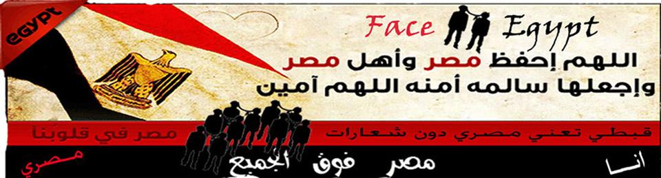أهــلاً بكم فـي Face Egypt