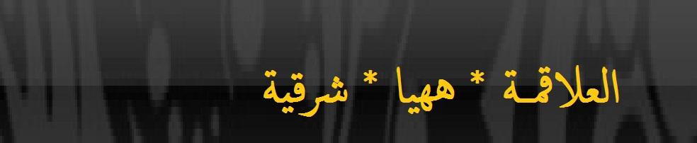 العلاقمـــة - ههيـــا - شرقية