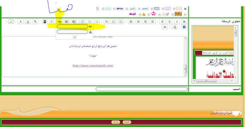 طريقة وضع رابط مع المواضيع أو اثناء كتابة المواضيع Ououoo12
