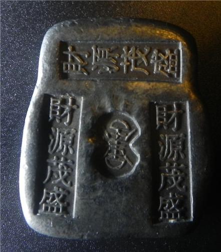 Monnaies chinoises Poids_10