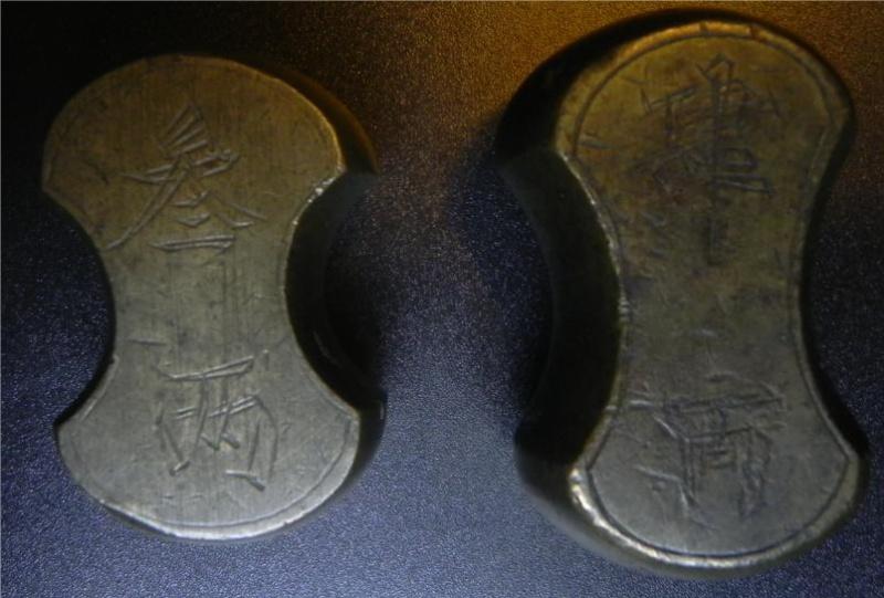 Monnaies chinoises Poids_13