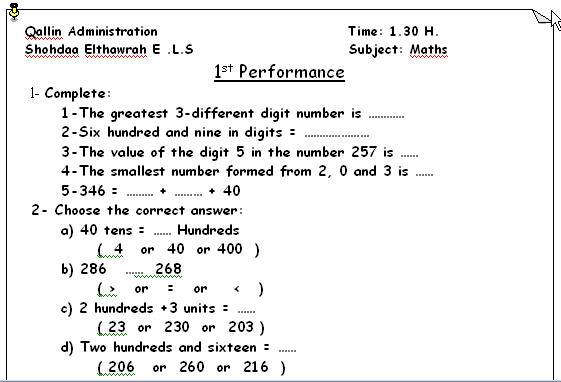 اختبار تجريبي للصف الثاني الابتدائي لغات 2-110