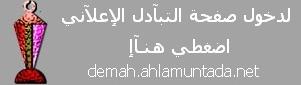 تبآدل مع: المملكـہَ الرسميہَ لـ ديمـہَ بشـآر تقبلوون؟ ؟  Uuoo_o11