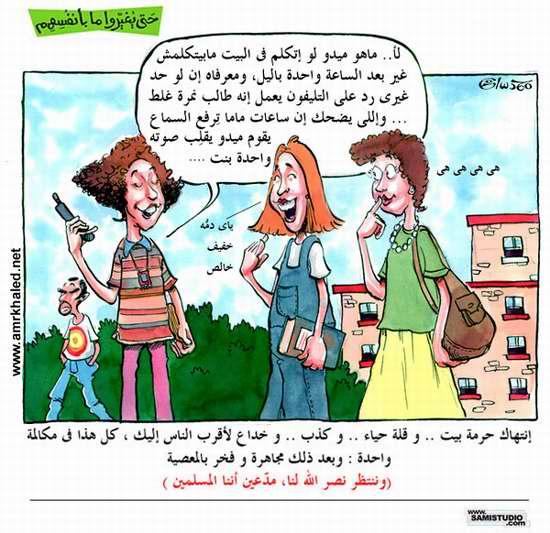 صورة كاريكاتورية جميلة جداً 5 Cartoo13
