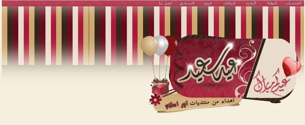 منتديات اور اسلام تقدم للكُل هدية العيد : إستايل العيد ، وعيدكم معه بيصير عيدين !  - صفحة 2 910
