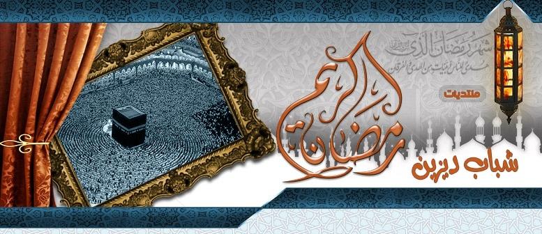 استايل رمضان 2011 الرابع مقدم من منتديات اور اسلام ( مجاني ) Alshrq15