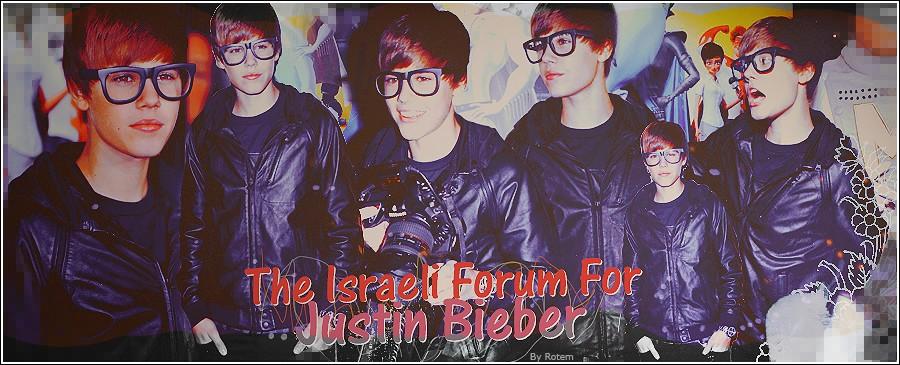 הפורום הישראלי רשמי לג'סטין ביבר