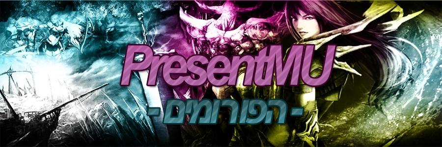 ברוכים הבאים לפורום רשת שרתי PresentMU