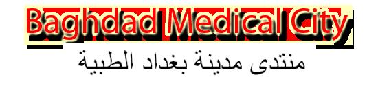 Baghdad Medical City