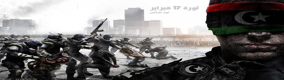 منتديات ثوار ليبيا الاحرار
