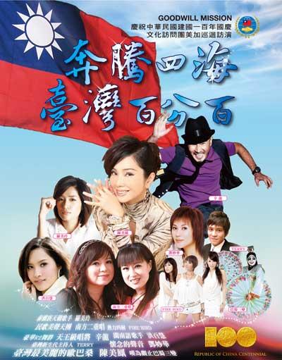 中華民國建國一百年國慶文化訪問團 Poster11