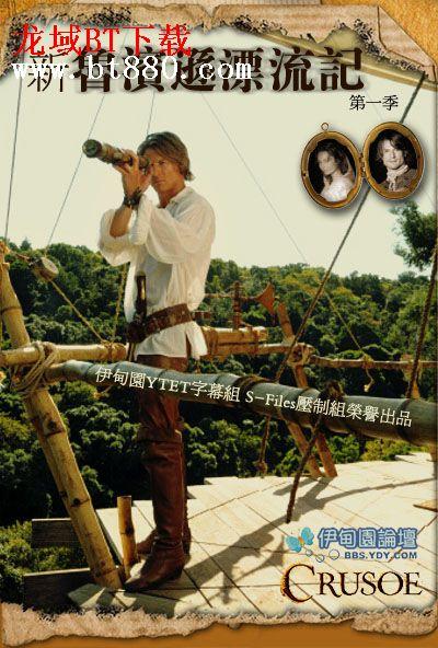 Crusoe Crusoe10