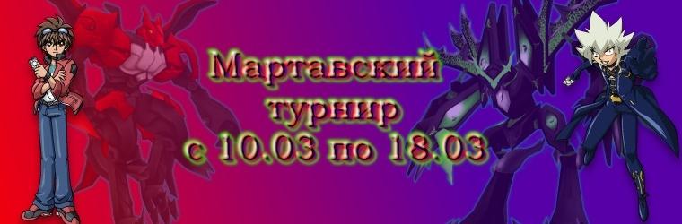 Мартовский турнир Dodnnd19