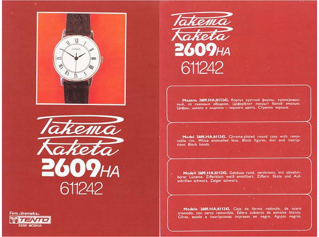 Achat Raketa _1975_10