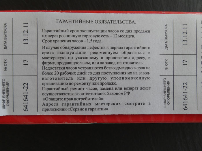 Re: Nouveau boitier chez Vostok: Komandirskie 641641 Dsc01210