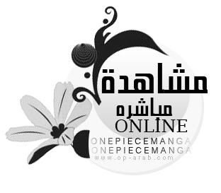 [One Piece CH 675] ترجمة شبكة ون بيس العربية 13319432