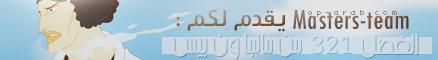 يقدم لكم الفصل 321 من مانجا ون بيس (حصرياً لشبكة ون بيس العربية ) 13418211