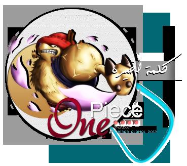 ون بيس 575 بعنوان: منحنى الطموح زيتو، ليلي العملاقة الصغيرة | One Piece 575 13459411