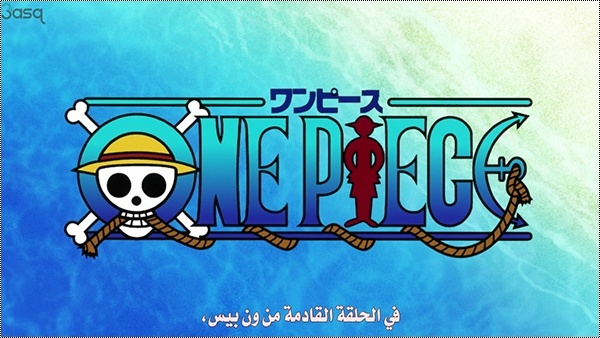 ون بيس 575 بعنوان: منحنى الطموح زيتو، ليلي العملاقة الصغيرة | One Piece 575 13544812