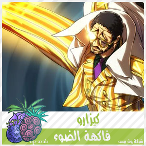 فواكه الشيطان ومستخدميها 2011