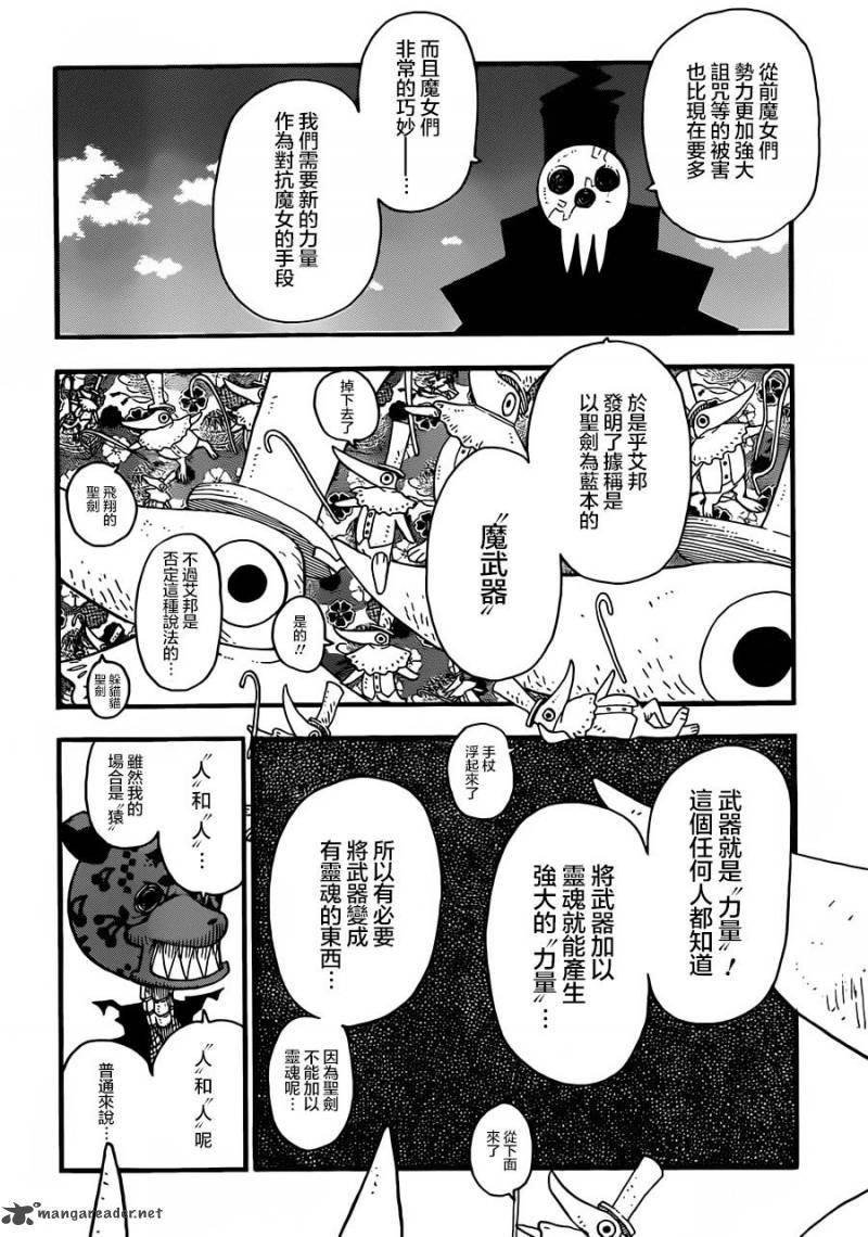 Soul Eater Manga Soul-e11