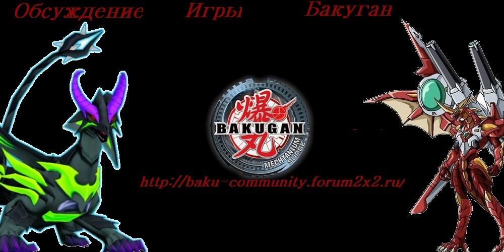 Обсуждение Игры Бакуган