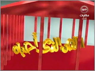 مسلسل اللص الذى احبه شريف منير وشيرين سيف النصر وحسن حسنى كامل HD   369_al10