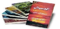 أفضل الروايات العربية والعالمية