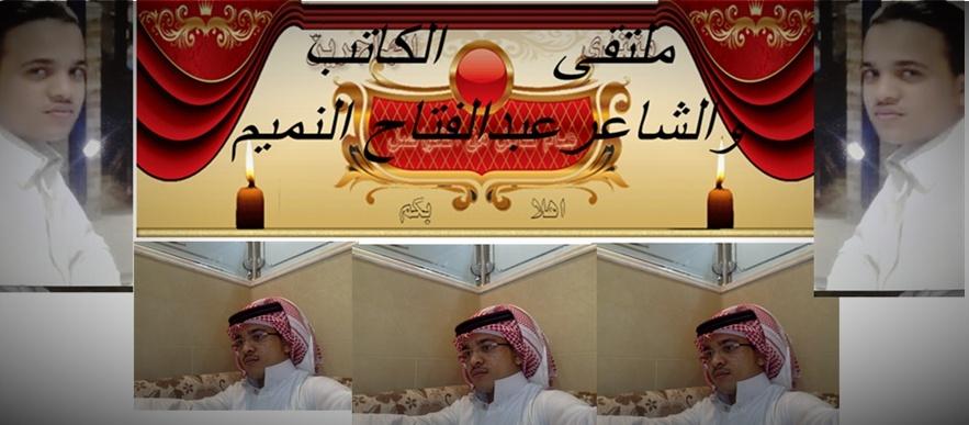 ملتقى الكاتب والشاعر عبدالفتاح النميم