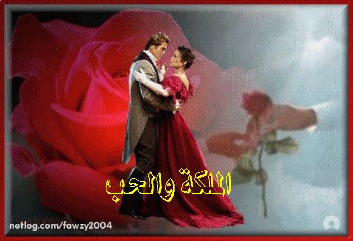 الملكة والحب