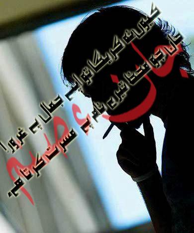 Sad Disin Shairy By Hakeem Jan_ss10