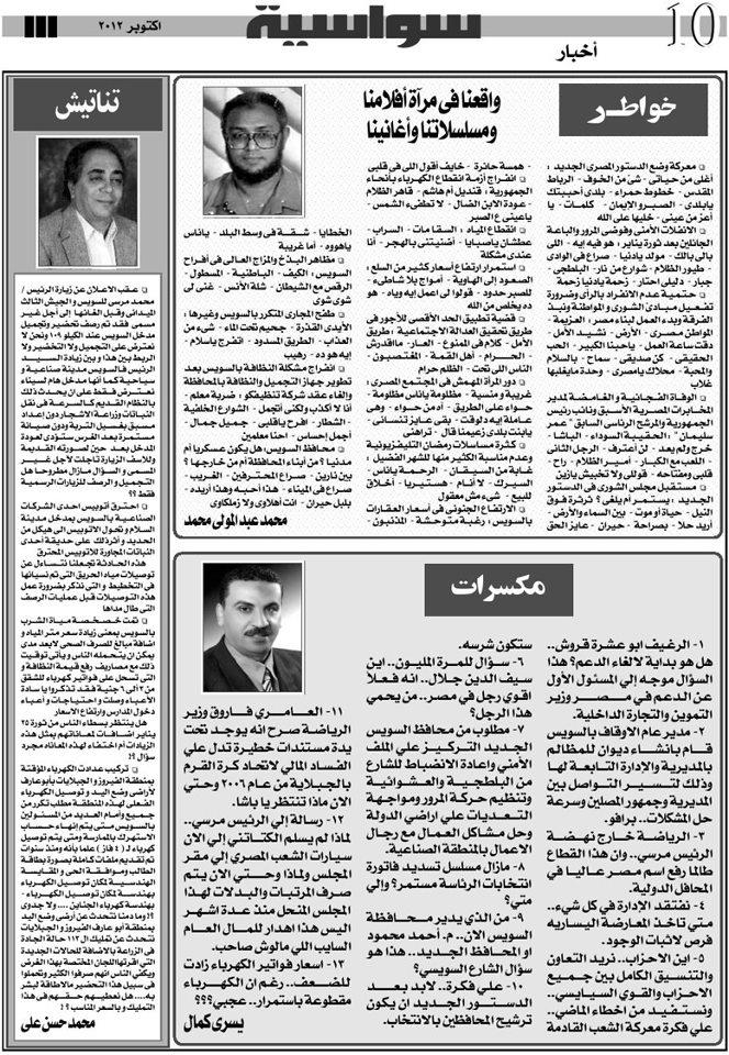 عدد اكتوبر جريدة سواسية | شاعر الحرية 1010