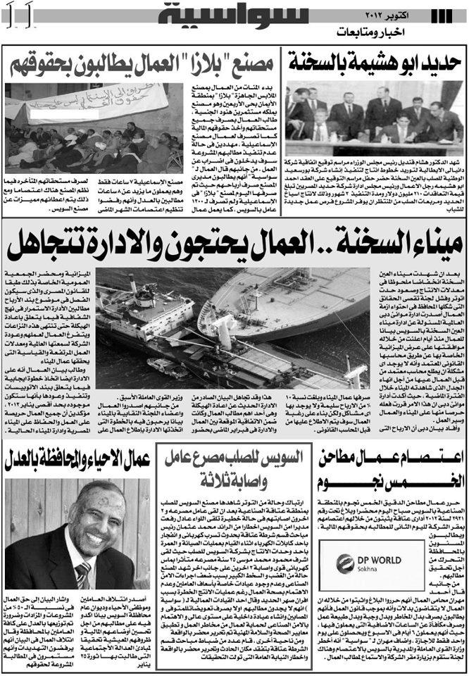 عدد اكتوبر جريدة سواسية | شاعر الحرية 1110